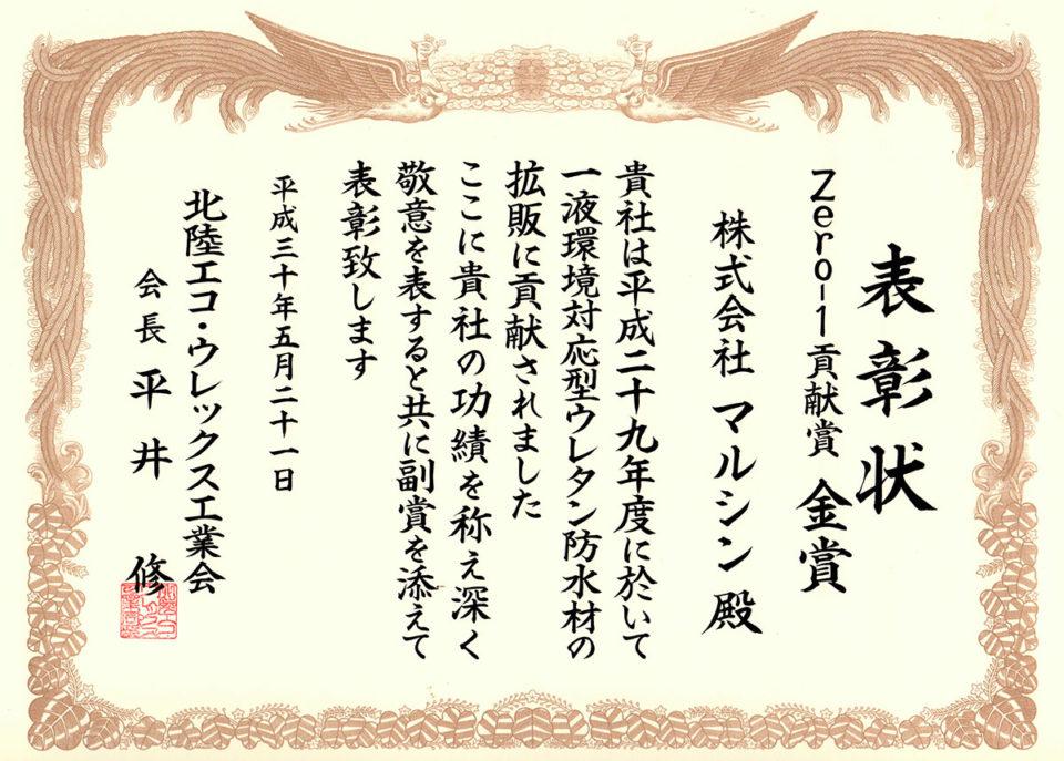 Zero-1貢献賞 金賞の表彰状